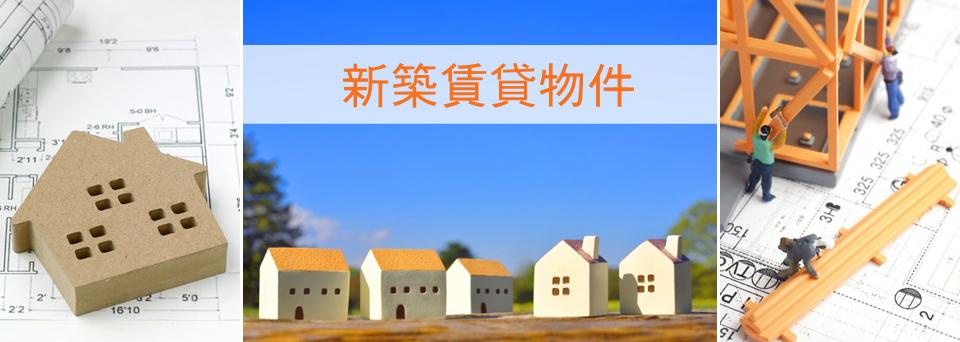 新築賃貸物件情報の写真